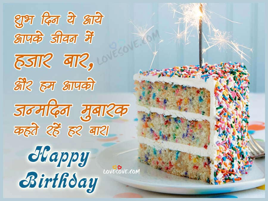 2016 Birthday Wishes For Brother In Funny Way In Hindi