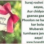 2019 Birthday Wishes For Brother In Hindi Images