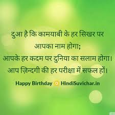 2019 Birthday Wishes For Brother In Hindi Language