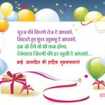 2019 Birthday Wishes For Brother In Hindi Quotes