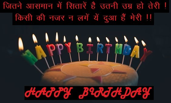 2019 Birthday Wishes For Brother In Hindi Shayari Download 2019