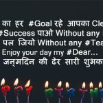2019 Birthday Wishes For Brother In Hindi Shayari Funny