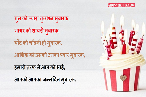 2019 Birthday Wishes For Brother In Hindi Shayari