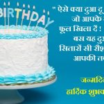 2019 Birthday Wishes For Brother In Hindi Song