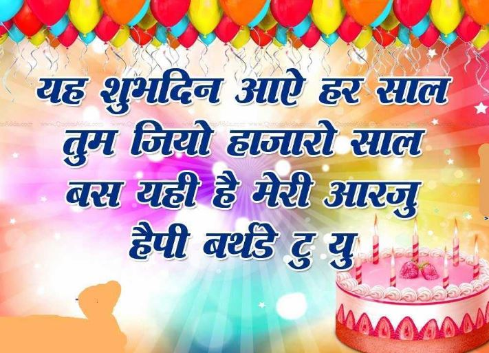 2019 Birthday Wishes For Brother In Hindi Text