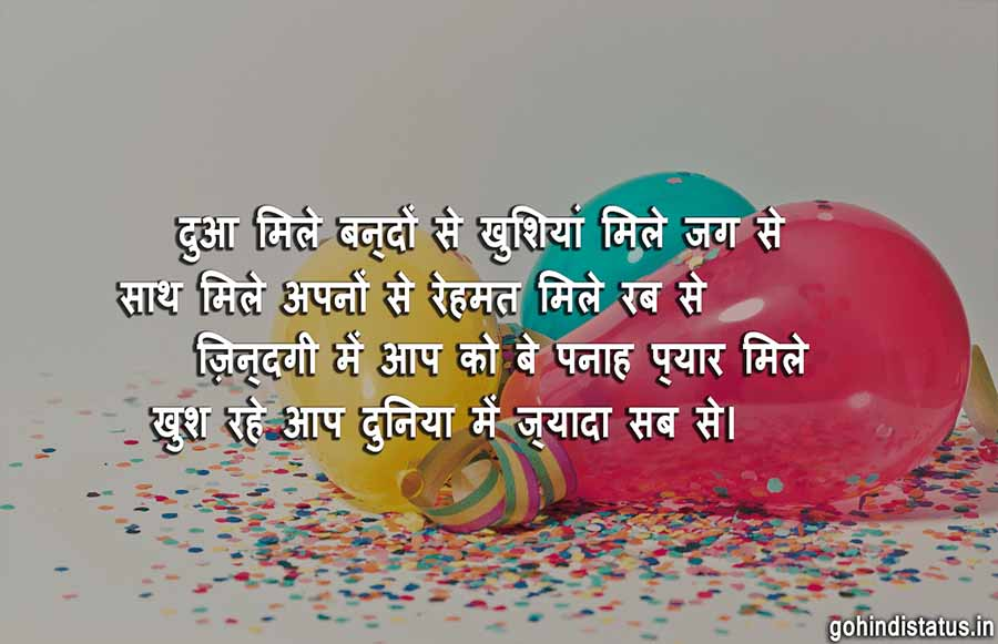 2019 Birthday Wishes For Brother In Hindi With Name