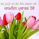2019 Birthday Wishes For Cousin Brother In Punjabi