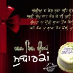 2019 Birthday Wishes Quotes In Punjabi For Brother