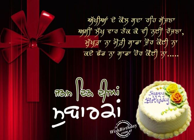 Birthday Wishes Quotes In Punjabi For Brother Happy Birthday Day Dear