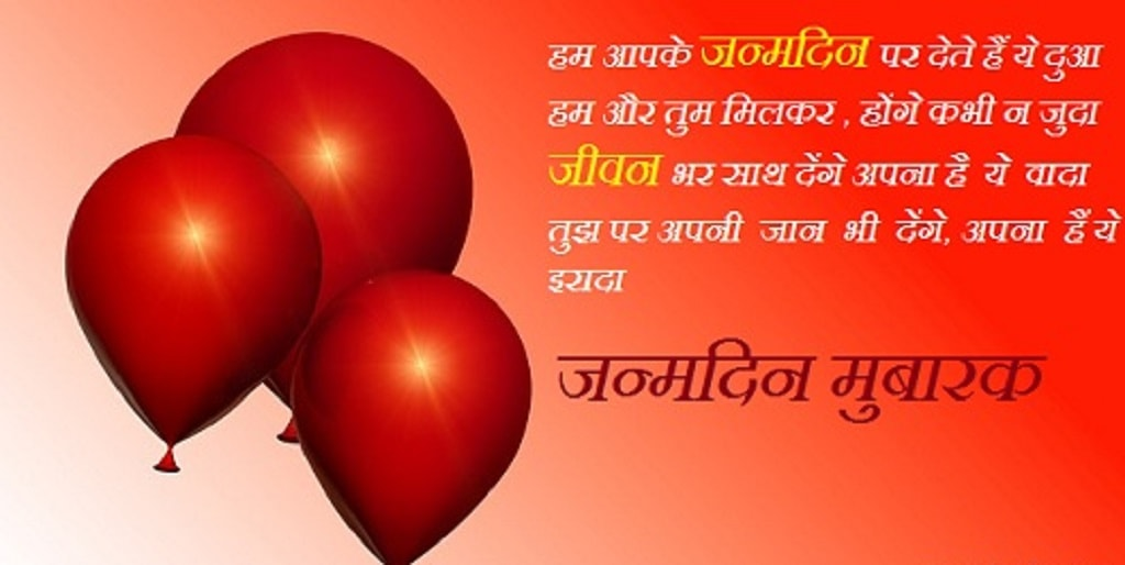 2019 Funniest Birthday Wishes For Brother In Hindi
