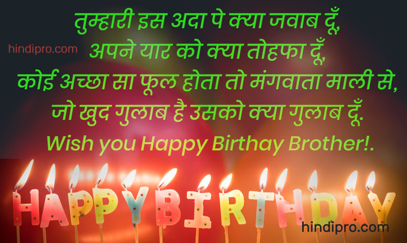 2019 Funny Birthday Wishes For Younger Brother In Hindi