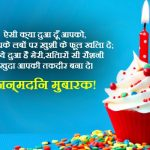 2019 Happy Birthday Wishes For Brother In Hindi Shayari Funny