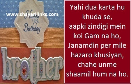 2019 Happy Birthday Wishes For Brother In Hindi Shayari