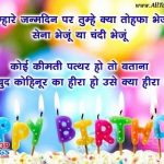2019 Happy Birthday Wishes For Brother In Hindi Sms