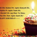 2019 Happy Birthday Wishes For Brother In Hindi Sms 2019