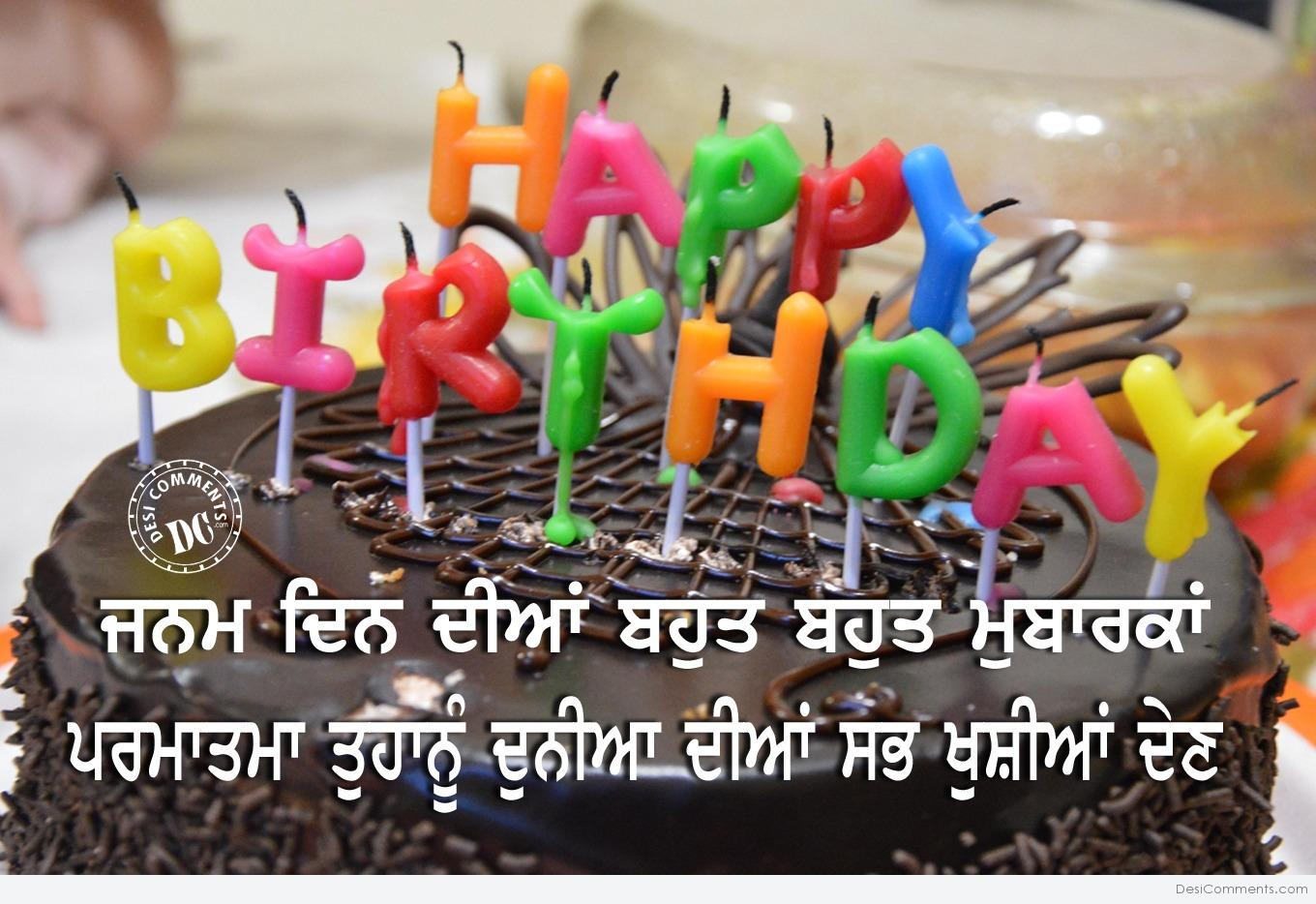 2019 Happy Birthday Wishes For Brother Status In Punjabi