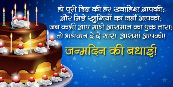 Birthday Wishes For Brother Images In Hindi 2019