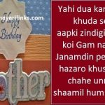 Birthday Wishes For Brother In Funny Way In Hindi 2019