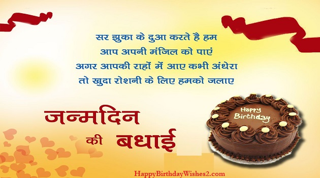 Birthday Wishes For Brother In Hindi Images