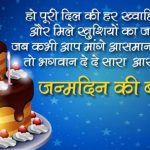 Birthday Wishes For Brother In Hindi Language