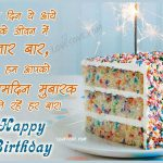 Birthday Wishes For Brother In Hindi Quotes 2019