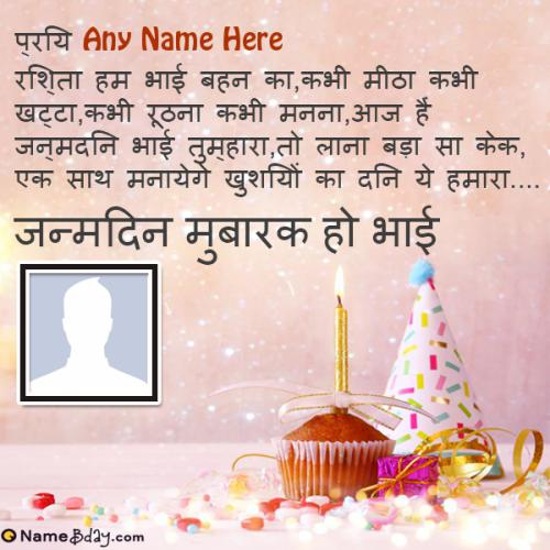 Birthday Wishes For Brother In Hindi Quotes