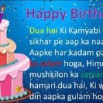Birthday Wishes For Brother In Hindi Shayari