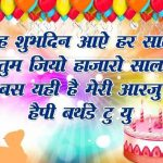 Birthday Wishes For Brother In Hindi Shayari 2019