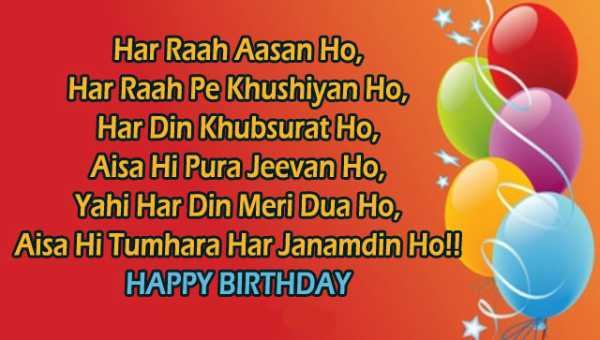 Birthday Wishes For Brother In Hindi Shayari Download 2019