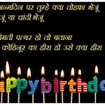 Birthday Wishes For Brother In Hindi Shayari Funny