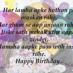 Birthday Wishes For Brother In Hindi Text 2019
