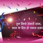 Birthday Wishes For Brother In Hindi Video Download