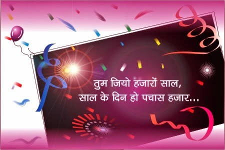 Birthday Wishes For Brother In Hindi With Name