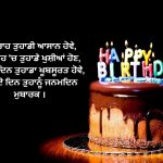 Birthday Wishes For Brother In Punjabi