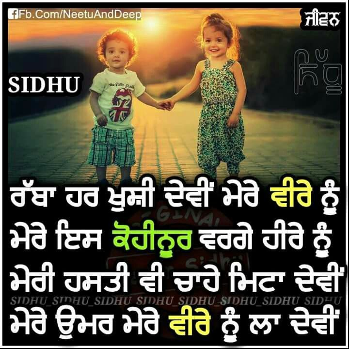Funny Quotes For Brother In Hindi: Birthday Wishes For Brother In Punjabi Shayari