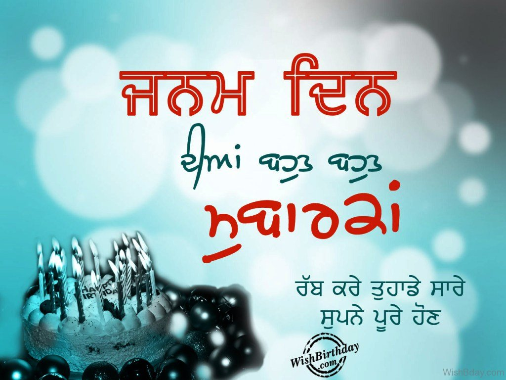 Birthday Wishes For Brother In Punjabi Status