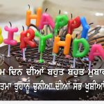 Birthday Wishes In Punjabi Language For Brother