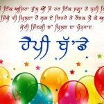 Birthday Wishes Sms For Brother In Punjabi 2019