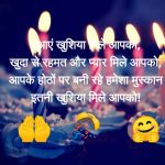 Funniest Birthday Wishes For Brother In Hindi 2019