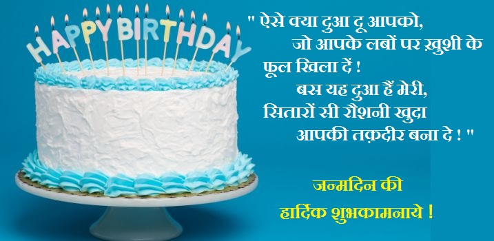 Funny Bday Wishes For Brother In Hindi 2019