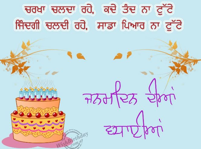 Funny Birthday Wishes 2019 For Brother In Punjabi