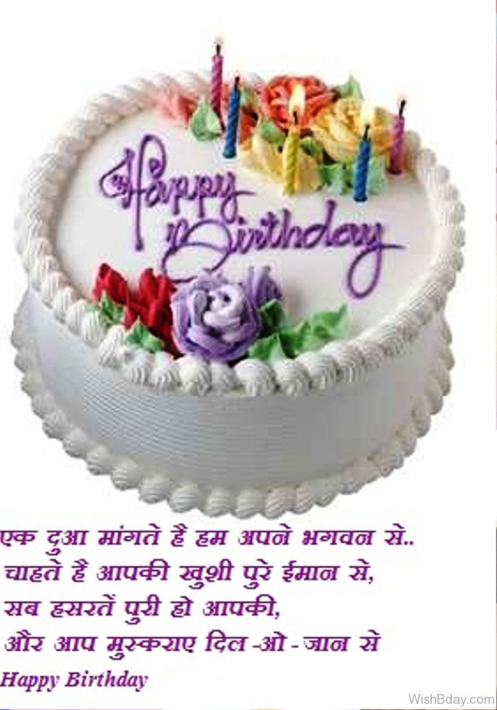 Funny Birthday Wishes For Big Brother In Hindi 2019
