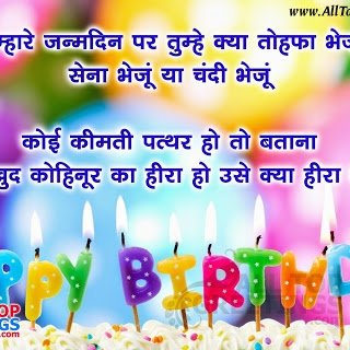 Funny Birthday Wishes For Brother In Law Hindi 2019