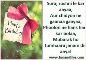 Funny Birthday Wishes For Brother In Law Hindi