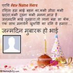 Funny Birthday Wishes For Cousin Brother In Hindi