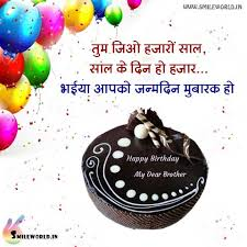 Funny Birthday Wishes For Younger Brother In Hindi 2019