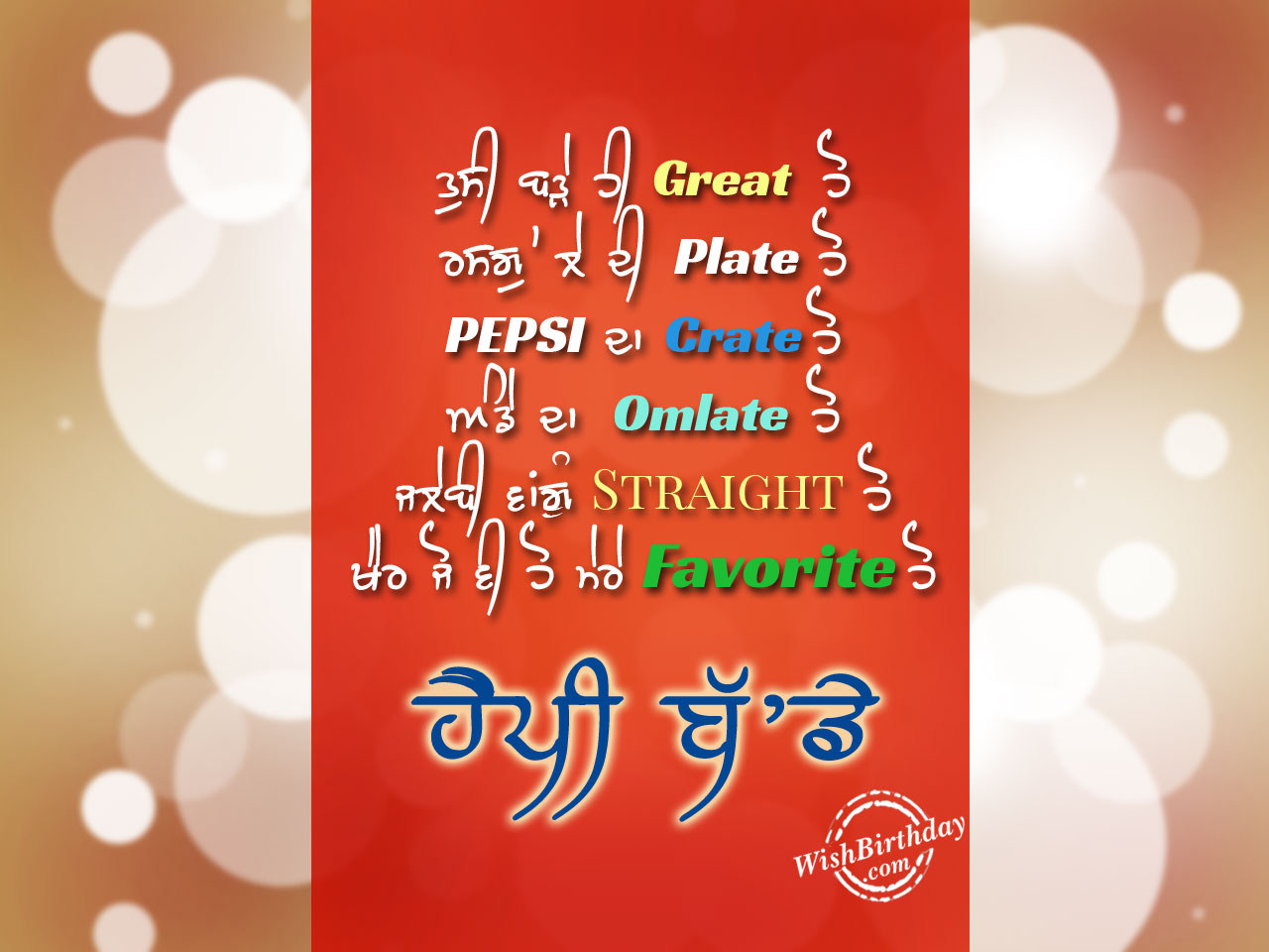 Funny Happy Birthday Wishes For Younger Brother In Punjabi Happy