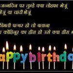 Happy Birthday Wishes For Brother In Hindi Shayari Download