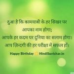 Happy Birthday 2019 Wishes For Brother In Hindi Funny