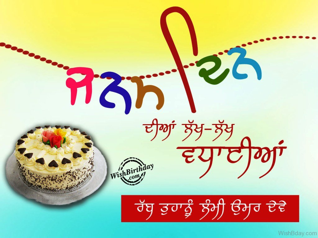 Happy Birthday Wishes For Big Brother In Punjabi